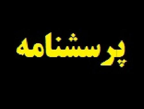 Image result for پرسشنامه سیستم های اطلاعات مدیریت